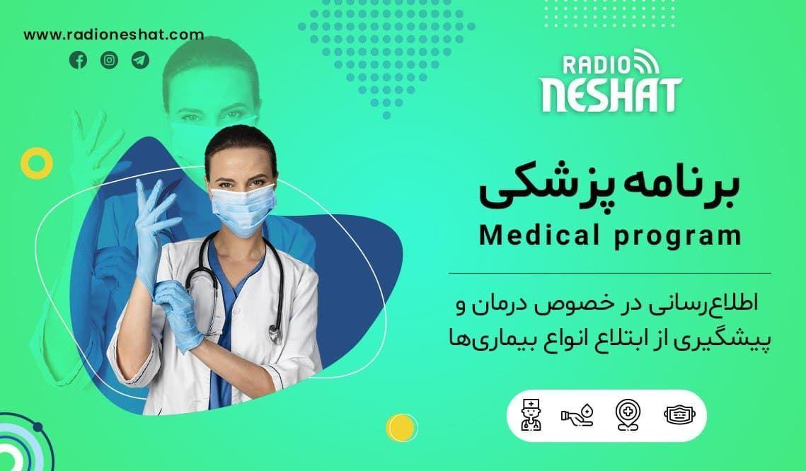 Picture of  برنامه پزشکی