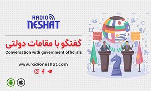 گفتگو با مقامات دولتی