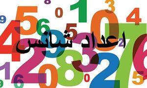 دانستنی های جالب و گوناگون/ عدد شانس، گوینده...ناهید امامی