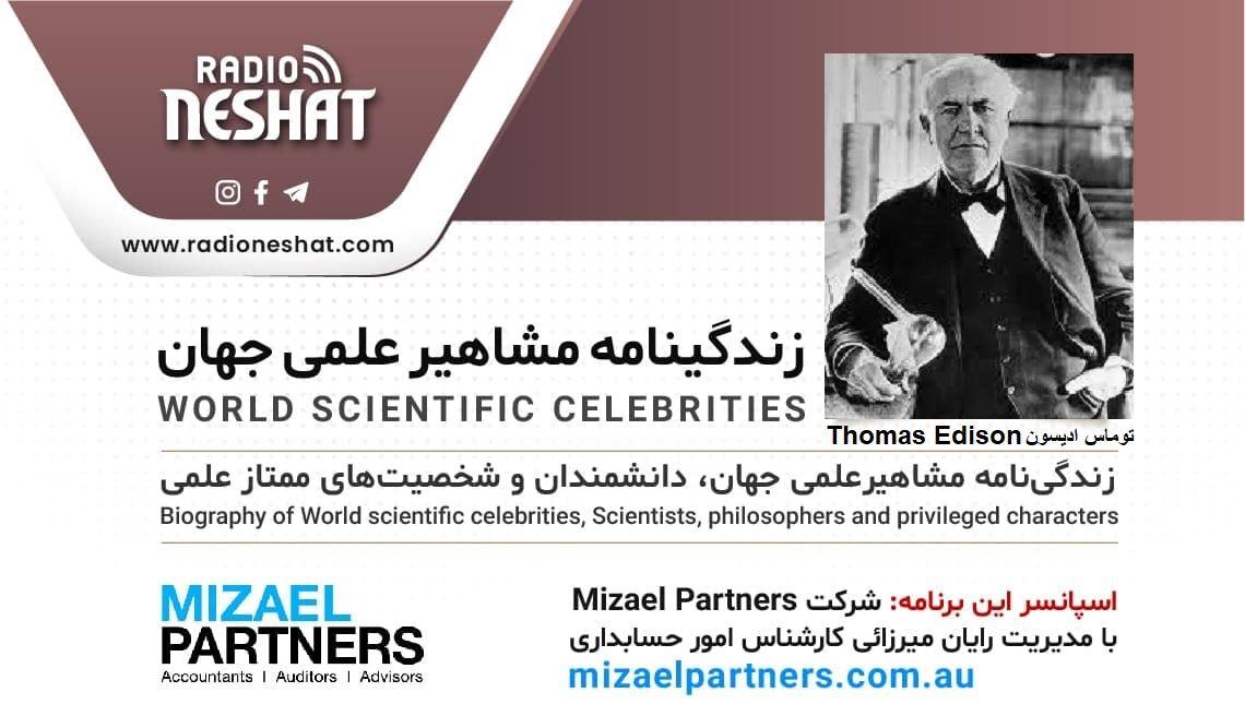 زندگینامه مشاهیر علمی جهان/ توماس ادیسون(Thomas Edison)/ برنامه ای از گروه علم و فنآوری رادیو نشاط استرالیا/اسپانسر این برنامه :شرکت حسابداری میزائل پارتنرز