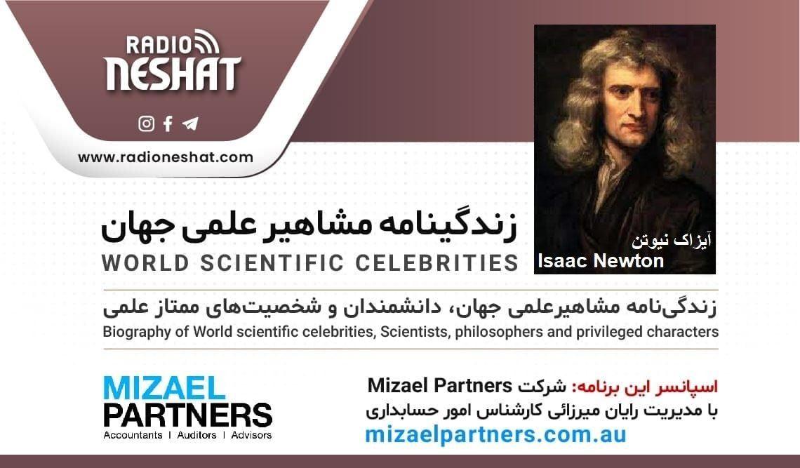 زندگینامه مشاهیر علمی جهان/ آیزاک نیوتن(Isaac Newton)/ برنامه ای از گروه علم و فنآوری رادیو نشاط استرالیا/اسپانسر این برنامه :شرکت حسابداری میزائل پارتنرز