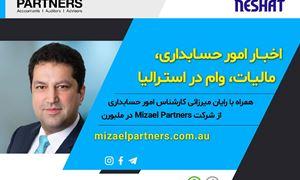 امور حسابداری و مالیات در استرالیا همراه با، رایان میرزائی