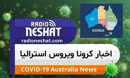 اخبار کروناویروس استرالیا-22 اکتبر2021